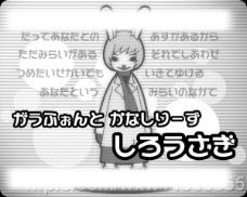 kana_shirousagi