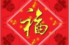 中国 福字PSD 分层图片