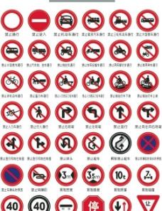 禁令标志图片