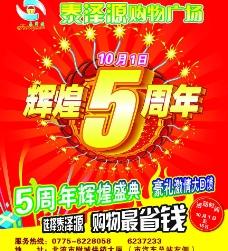 泰泽源5周年促销宣传广告02图片