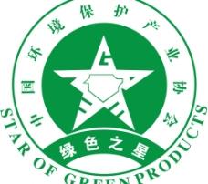 绿色之星(中国环境保护产业协会)标识图片