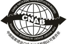 中国国家进出口企业认证机构认可委员会标识图片