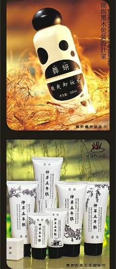 深圳黑木设计的化妆品图片