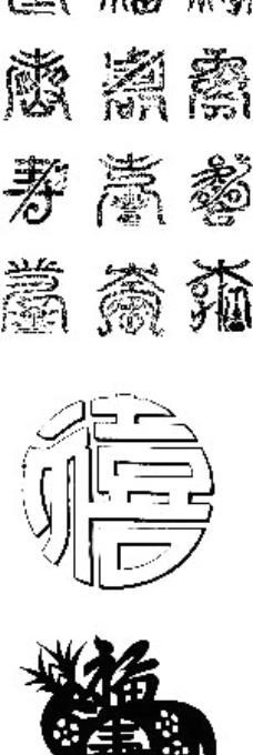 经典古文字打包下载图片