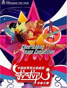 中国体育观众助威团形象大赛作品图片