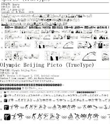 08奥运字体