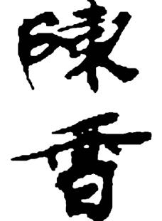 书法字陈香图片