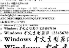 毛主席的字體