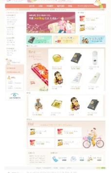 玩具,化妆品网站模板图片