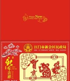 2008贺年贺卡3图片