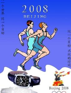奥运海报1图片