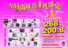 国庆商场报纸广告图片