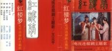 红楼梦 磁带封面扫描1图片