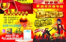 超市店庆海报图片