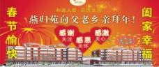 燕归苑春节户外广告图片