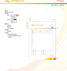 大同市金苹果双语学校VIS视觉形象识别手册图片