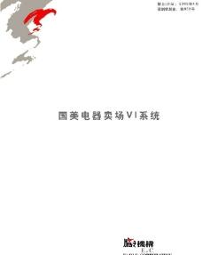国美电器VI手册全套图片