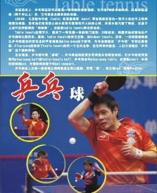 体育知识-乒乓球图片