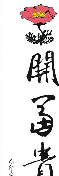 矢量 书法 字画图片