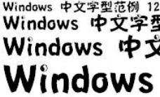 商业涂鸦艺术字体