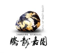 龙腾小区logo方案图片