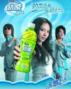 劲凉冰红茶广告图片