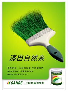 保油漆创意海报图片