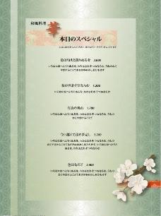 日式餐厅特色菜图片
