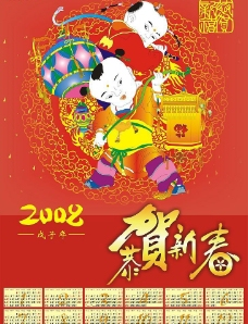 2008新春年历系列1图片
