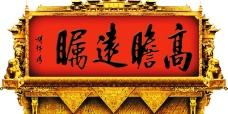 胡锦涛题字ai源文件图片