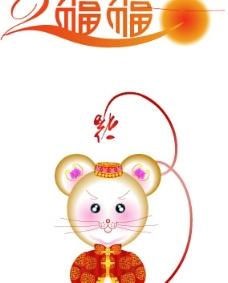 2008老鼠图片