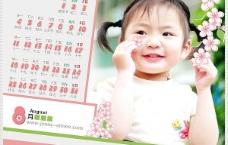 花样童年2008台历8月图片