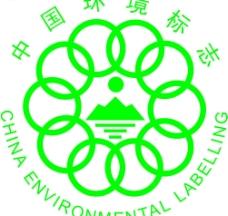 中国环境标志图片