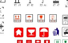 包装储运图示标志图片