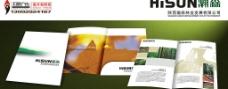 画册(天眼设计)图片