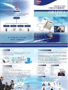 电信科技A3传单图片