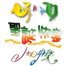 节日字体设计七套-5图片