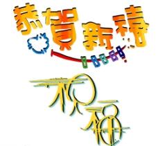 节日字体设计七套-7图片