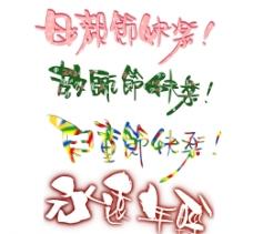 节日字体设计七套-4图片