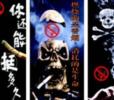 禁烟标识图片