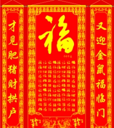 新春福(中堂对联)图片
