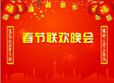 春节晚会背景图片