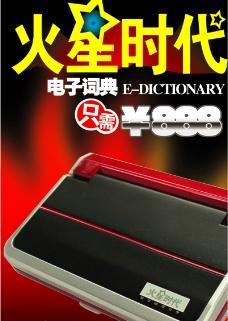 电子辞典产品图片
