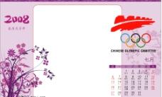 精美2008年奥运台历源件7月图片