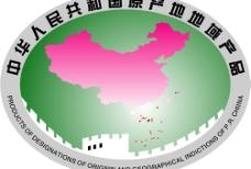 中国原产地地域产品标识图片