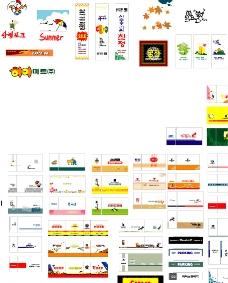 韩国设计原文件ai图片